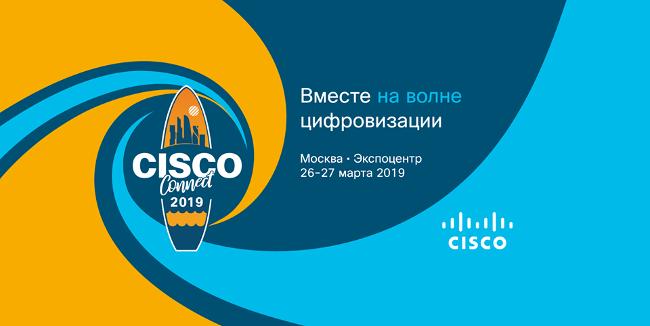 Программа конференции Cisco Connect-2019