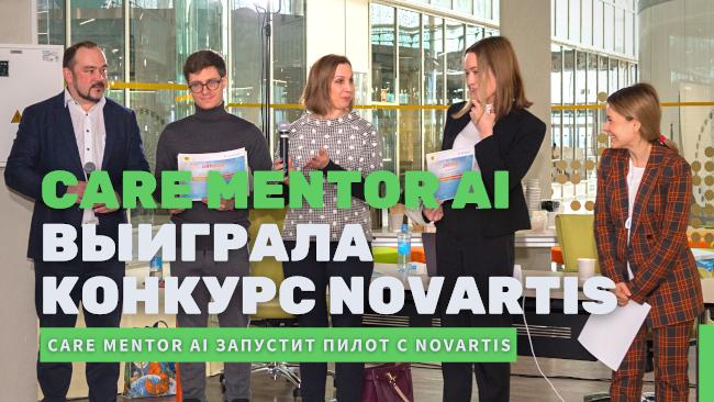 Care Mentor AI выиграла конкурс от Novartis